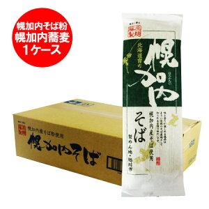 送料無料 北海道 そば・幌加内 そば 乾麺 北海道のお土産 北海道(ほっかいどう)蕎麦 250g×1ケース(20束) 幌加内産そば 使用 価格 5980円 ほろかない 蕎麦 引越し そば