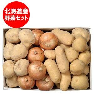 野菜セット 送料無料 北海道産 男爵いも・きたあかり・メークイン・たまねぎ 野菜 セット 計9kg 価格 3480円 北海道 野菜