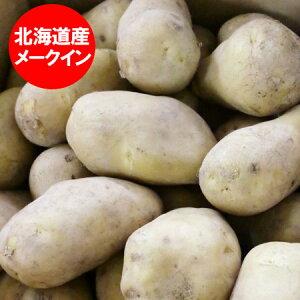 じゃがいも 北海道 メークイン 北海道産 じゃがいも メークイン 10kg 価格 3680円 ジャガイモ 北海道