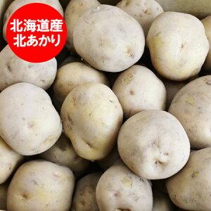 じゃがいも 北海道 きたあかり 北海道産のじゃがいも キタアカリ 10kg Lサイズ 価格 2500 円 北あかり 北海道 ジャガイモ