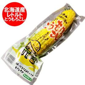 北海道産 トウモロコシ とうもろこし とうきび 1本から レトルト とうもろこし 真空パック 価格 1本 432円