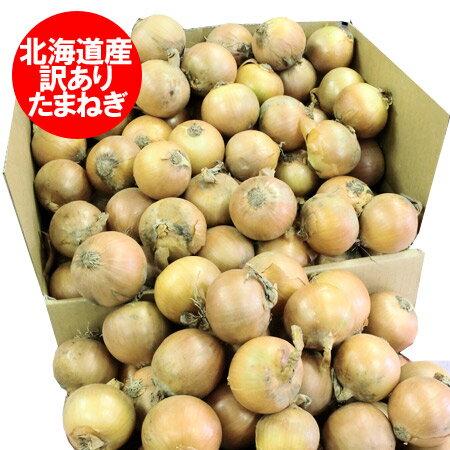「訳あり」玉ねぎ 20kg 北海道産 たまねぎ 玉葱(たまねぎ) 20kg(20キロ) 価格 1798 円 北海道 玉ねぎ 玉ねぎ
