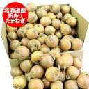 「訳あり」玉ねぎ 20kg 北海道産 たまねぎ 玉葱(たまねぎ) わけあり 玉ねぎ 20キロ 価格 1798円 北海道 玉ねぎ