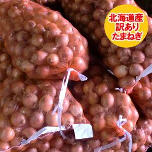 訳あり 玉ねぎ 10kg 送料無料 北海道 たまねぎ/タマネギ/玉葱 10kg(10キロ)Sサイズ 価格 1990円 玉ねぎ