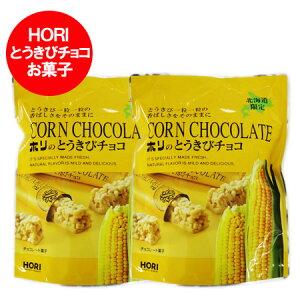 北海道限定 ホリ とうきびチョコ 送料無料 HORI とうきび チョコ ホワイトチョコレート ホリ とうきびチョコ(10本入)2袋セット「チョコレート菓子」