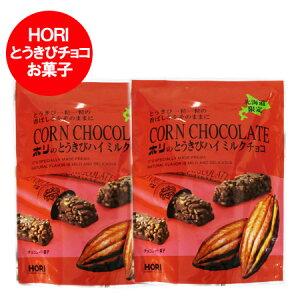 北海道 送料無料 とうきびチョコ 北海道限定 ホリ とうきびチョコ ハイミルク(10本入)2袋セット 価格 1290円「チョコレート菓子」