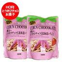北海道のホリで製造された「とうきびチョコを送料無料」「北海道限定 とうきびチョコ ホリ 送料無料」ホリ とうきびチ…