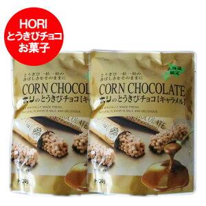 チョコレート 送料無料 とうきびチョコ ホリ 北海道限定 とうきびチョコ キャラメル(10本入) 2袋セット 価格 1240円 送料無料 ホリ とうきびチョコ