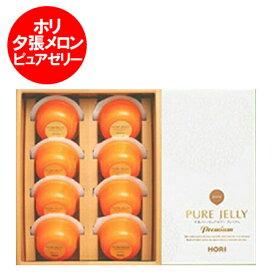 「訳あり 食品 スイーツ 在庫処分 おためし」「北海道 夕張メロン ゼリー」 夕張メロンピュアゼリー ホリ プレミアム 95g×8個入り 化粧箱入り