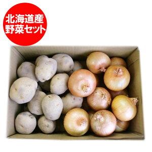 じゃがいも 送料無料 きたあかり 北海道産 野菜セット 北海道産 北あかり・たまねぎ 野菜セット 野菜詰合せ 10kg(各5kg) Lサイズ 化粧箱入り 価格3480円