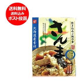 【北海道産 さんま 炊き込みご飯の素 送料無料】北海道産のさんまを使用した炊き込みご飯の素 2合用 (2〜3人前)
