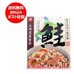 「北海道産 鮭 炊き込みご飯の素 送料無料」北海道産の鮭を使用した炊き込みご飯の素 2合用 (2〜3人前)