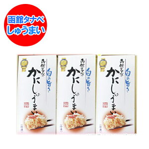「北海道 シュウマイ 送料無料」しゅうまい/シュウマイ/焼売を送料無料で「かに しゅうまい」 8ヶ入×3個セット 価格 5100円 化粧箱入
