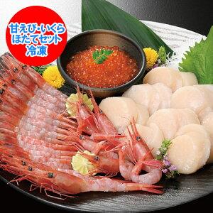 海鮮 ギフト 送料無料 北のお魚屋さんセット(甘エビ・ほたて貝柱・いくら 醤油漬け)価格 5500円 海鮮セット
