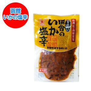【北海道 いか 塩辛】【しおから】北海道の函館近海でとれた「スルメ イカ」を使用した 田舎の いか 塩から/しおから 塩辛 内容量 230g 価格 486円