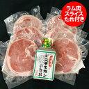 「送料無料 ラム肉 ジンギスカン たれ」北海道からラム肉 ジンギスカン料理にラムスライス・ラムショルダー 150g×6パ…