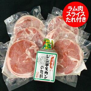 「送料無料 ラム肉 ジンギスカン たれ」北海道からラム肉 ジンギスカン料理にラムスライス・ラムショルダー 150g×6パック 価格 3795円 ソラチ ジンギスカン つけだれ 付