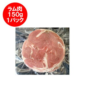 【ラム肉 ジンギスカン 北海道】ラム肉 ジンギスカンお肉自体に味の付いていない【ジンギスカン】【ラム肉】150g×1パック 価格 432円