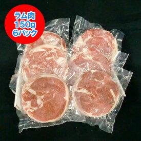「ラム肉 ジンギスカン 送料無料 北海道」 ラム ジンギスカン お肉自体に味の付いていない「ジンギスカン」「ラム肉」900g(150g×6パック)「お徳用」価格 3650円