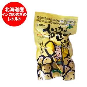 北海道 インカのめざめ レトルト 北海道産 じゃがいも インカのめざめ レトルト 200 g 価格 313円 3個までは送料520円で配送します