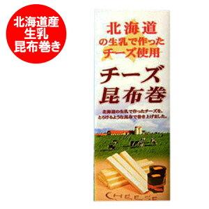北海道産の昆布に北海道加工のチーズを巻いた昆布巻 価格756円