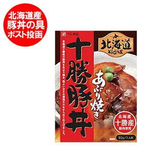 北海道 豚丼 送料無料 豚丼 十勝 北海道産の豚肉を使用した豚丼 十勝豚丼 あぶり焼き(1人前) 送料無料 豚丼の具(ぶたどん) 価格 790 円