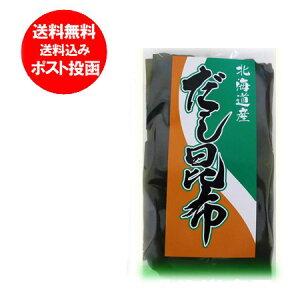 北海道産のだし昆布 送料無料 昆布 北海道 昆布 内容量 50 g 価格 590円