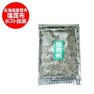 北海道 塩 昆布 送料無料 北海道産 昆布を使用した 塩 昆布(こんぶ) 120 g 価格 1360 円