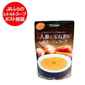 北海道 にんじん たまねぎ 送料無料 野菜スープ ふらの産 人参と玉ねぎのポタージュスープ 160 g お試し 送料無料 555 円 野菜スープ ポタージュ スープ  ニンジン・タマネギスープ