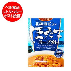 送料無料 ほたて カレー 北海道 北海道産のホタテを100%使用した北海道の帆立 スープカレー レトルトをメール便 送料無料でお届け レトルト スープ カレー 1人前 200 g 価格 800 円