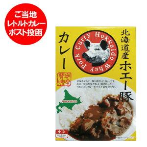 【北海道 カレー 送料無料 レトルト】北海道産 ホエー豚使用 カレー レトルトカレー 価格 800 円