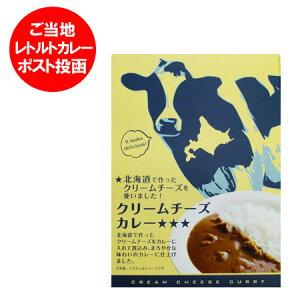 ご当地カレー レトルト カレー 送料無料 クリームチーズ カレー 価格 800 円 送料無料 カレー メール便
