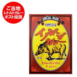 ご当地カレー レトルト カレー 辛口 送料無料 イノシシのカレー 価格 848円 送料無料 カレー メール便
