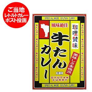 ご当地カレー レトルト カレー 辛口 送料無料 牛タン カレー 価格 848円 送料無料 カレー メール便