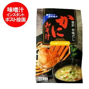 【みそ汁 送料無料 インスタント カニ】 即席 蟹味噌汁 簡単 かに/カニ/蟹 みそ汁 6袋入り 価格 868円