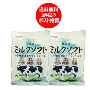 送料無料 キャンディ 北海道 キャンディー ミルク キャンディー 1袋×2個セット 送料無料 メール便 北海道産バター・生クリーム・練乳を使用 価格 500 円「ポイント 500 クーポン」