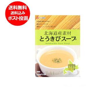 北海道 野菜スープ 送料無料 北海道産野菜 とうもろこしスープ 1人前をメール便 送料無料でお届け やさいスープ コーンスープ 送料無料 160 g 価格 648円
