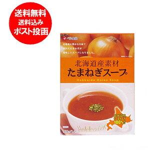 送料無料 たまねぎ スープ 北海道 北海道産のタマネギ使用 160 g たまねぎスープ 価格 648円