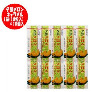 「北海道 夕張メロン キャラメル」北海道 夕張メロン キャラメル 1箱(18粒入)×10個入 価格 1510円
