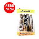 北海道 珍味(ちんみ)有名・大東食品の「カンカイ」チンミ 1袋  きたくら特価【\1,080】