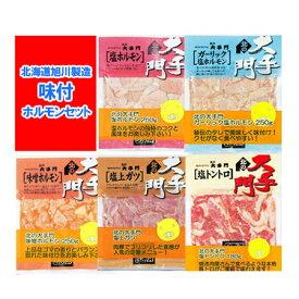ホルモンセット 送料無料 焼肉 北海道 北の大手門 ホルモン 焼肉セット ギフト 5点セット 価格 3980円