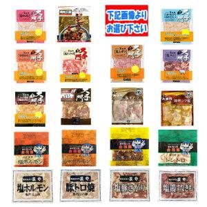 加工地 北海道 焼肉セット 送料無料 選べる 焼肉 セット(19種類の中からお好きな7点をお選びください)