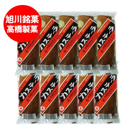 【北海道・旭川市で製造】長崎カステラとはまったく違った食感のビタミン カステーラ 12個入り 価格 1165円