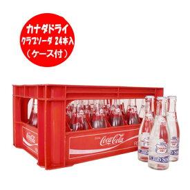 北海道 コカコーラボトリング(コカ・コーラ) カナダドライ クラブソーダ 瓶 ケース 付き 207ml×24本入 ネット価格 1956円