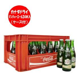 送料無料 北海道 コカコーラボトリング(コカ・コーラ) カナダドライ ジンジャーエール 瓶 ケース 付き 207ml×24本入 価格 3980円