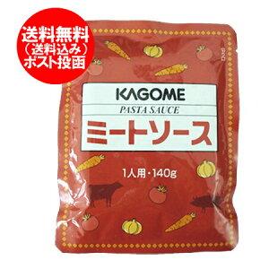送料無料 パスタソース レトルト KAGOME パスタソース ミートソース カゴメ 1人前 140g 価格 500 円 業務用 カゴメのパスタソース レトルト ポイント消化