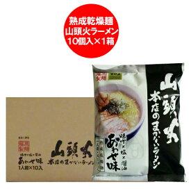 ご当地ラーメン 店舗 山頭火 ギフト 北海道 ラーメン 乾麺 ラーメンスープ 付(あわせスープ) 10個入×1ケース(1箱) 価格 1798円