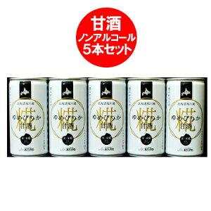 北海道 甘酒 送料無料 北海道産のゆめぴりかと米麹を使用(ノンアルコール 甘酒)あまざけ 190ml×5本セット 価格1520円 北海道産 ゆめぴりか 送料無料 甘酒