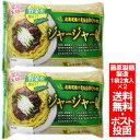 「ジャージャー麺」北海道産小麦粉使用のジャージャー 麺 送料無料 生麺 味噌味(みそ味) (2人前 ソース付)×2袋 価格 1000 円 ポッキリ「ポイント消化 1000 クーポン」
