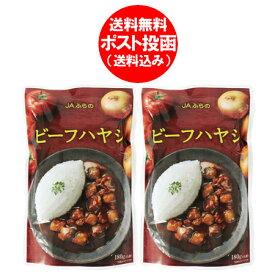 ハヤシライス 送料無料 ご当地 JAふらの ビーフハヤシライス 1袋×2個 価格 800 円 「ポイント 800 クーポン」 富良野 ハヤシライス